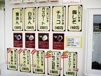 100326taiyaki02.jpg