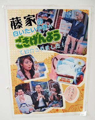 100326taiyaki06.jpg