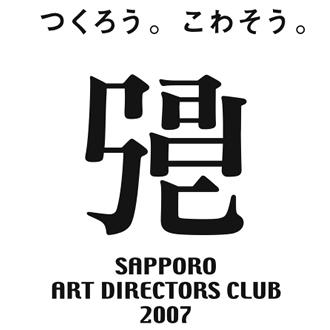 札幌ADC