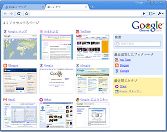 img_googlechrome.jpg