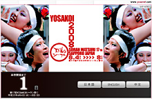 yosakoi08.jpg