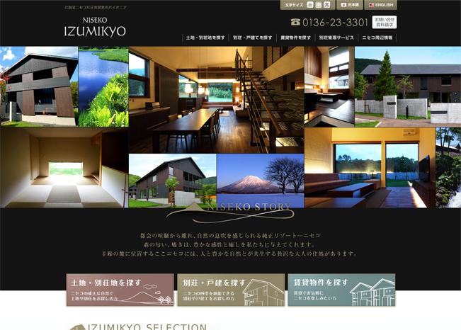web_izumikyou_hudousan.jpg
