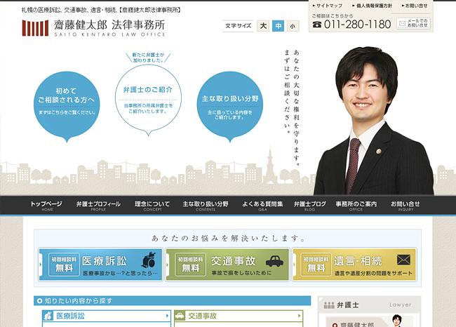 web_saito.jpg